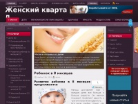 specially-for-women.ru