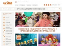 child-events.com.ua