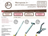 aplusinstrument.com.ua