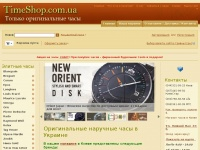 timeshop.com.ua
