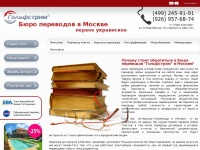 Translatemaster.ru