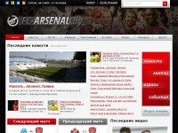 fc-arsenal.by