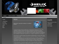 Helix-audio.ru