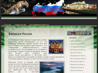 World-of-russia.ru