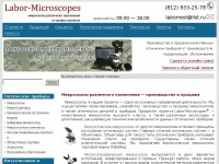 labor-microscopes.ru