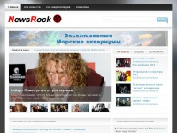 newsrock.ru
