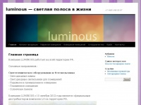 luminous.ru