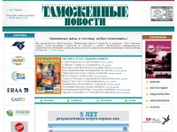 Customsnews.ru