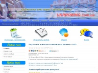 ukrrowing.com.ua
