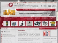 ndt-innovations.ru