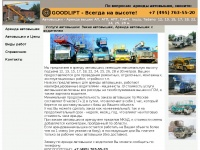 goodlift.ru