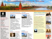 openmoscow.ru