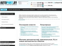 autopart.by