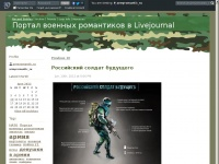 armyromantic-ru.livejournal.com