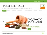 Prodexpo.by