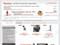 micromed.pro