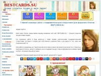 bestcards.su