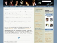 harry-potter2.com