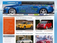 carrental.kz