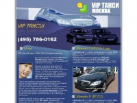 vip-taxi-moscow.ru
