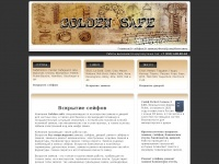 goldensafe.ru