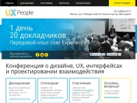 uxpeople.by