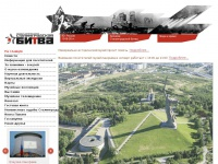 stalingrad-battle.ru