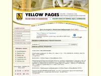 yellow-pages.kz Thumbnail