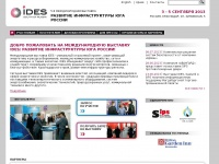 ides-expo.ru