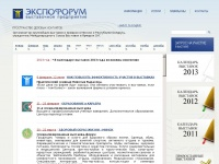 expoforum.by