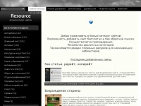 resource.net.ru