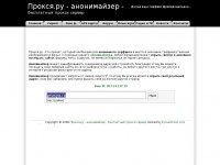 Списки прокси в txt формате для GSA Search Engine Ranker