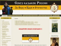 allcossacks.ru