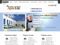armtek-center.com