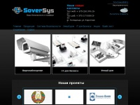 soversys.by