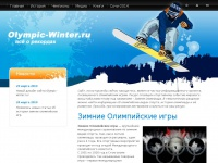 Olympic-winter.ru