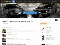 cartuning.kiev.ua