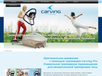 carvingfitness.ru Thumbnail