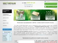 seo-impulse.ru