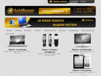 Goldrepair.ru