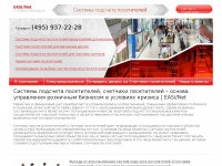 Peoplecount.ru