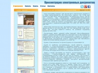 stduviewer.ru