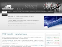 nysetrade.by