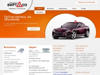 avtovirtuoz.by