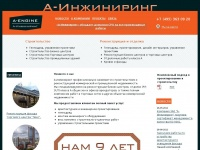 A-engineering.ru