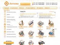 altema.by
