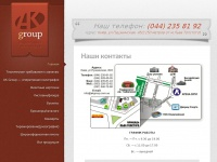 Akgroup.com.ua