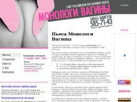 vaginamonologues.ru