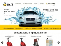 autochemical.ru