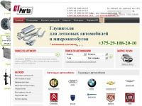 Gtparts.by